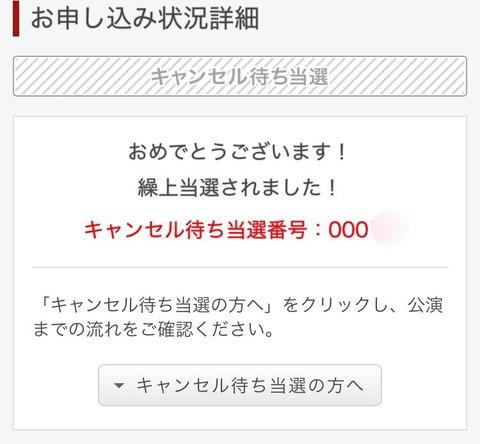 【AKB48】劇場公演、キャン待ち対内だとビンゴ抽選で早く呼ばれる法則