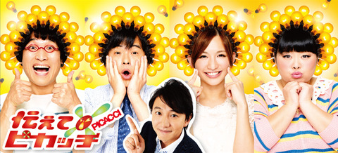 【4/12】19:30~NHK「伝えてピカッチ」