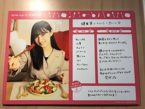 【悲報】HKT48松本日向が握手会で配布した健康レシピにヒ素が混入www