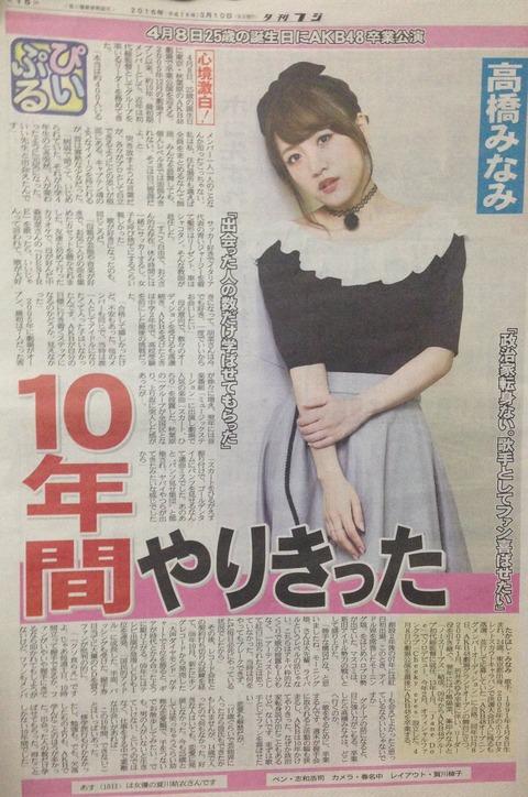 【AKB48】高橋みなみ「握手会目当てにCDを買って何が悪い?クソ食らえですよ」