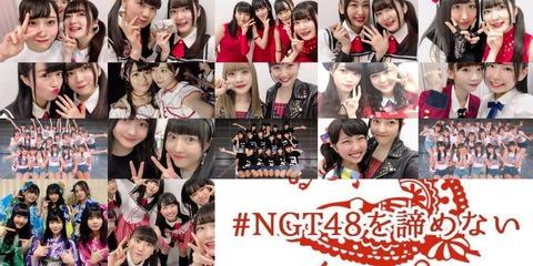 【NGT48】「#NGT48を諦めない」とか言ってる奴らが西潟茉莉奈や荻野由佳を諦めない理由が本気で分からない