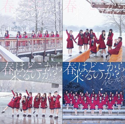 【NGT48】3rdシングル「春はどこから来るのか?」初週売上は10.9万枚