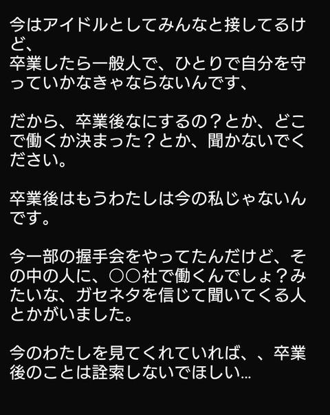 【乃木坂46】橋本奈々未「今はアイドルとして接してるけど、卒業したら一般人だから握手で卒業後の事は詮索しないで」