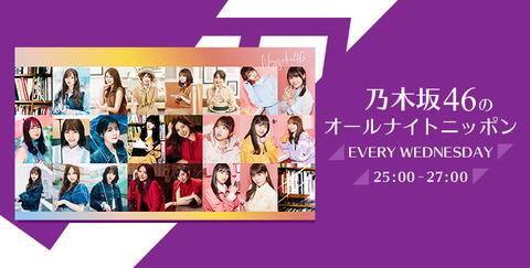【悲報】AKB48がクビになった枠を引き継いだ「乃木坂46のオールナイトニッポン」の聴取率が大爆死・・・