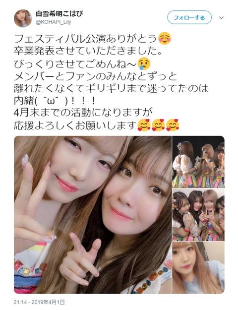 【SKE48】白雪希明が劇場公演にて卒業発表