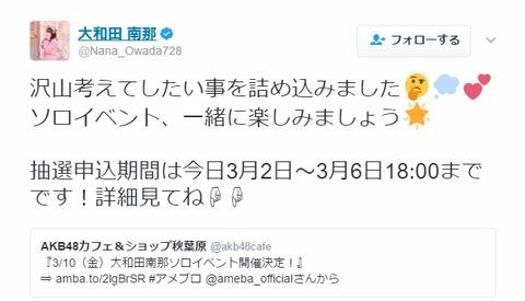 【朗報】AKBカフェで大和田南那のソロイベント開催決定!【3月10日】