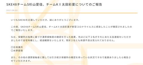 【SKE48】杉山愛佳、太田彩夏が新型コロナウイルスに感染