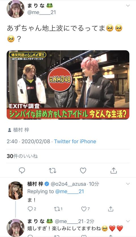 【元NMB48】植村梓さん卒業の真相を地上波で告白wwwwww