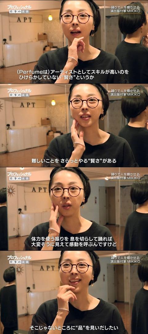 【悲報】Perfumeの振り付け師、欅坂46のパフォを暗に批判www