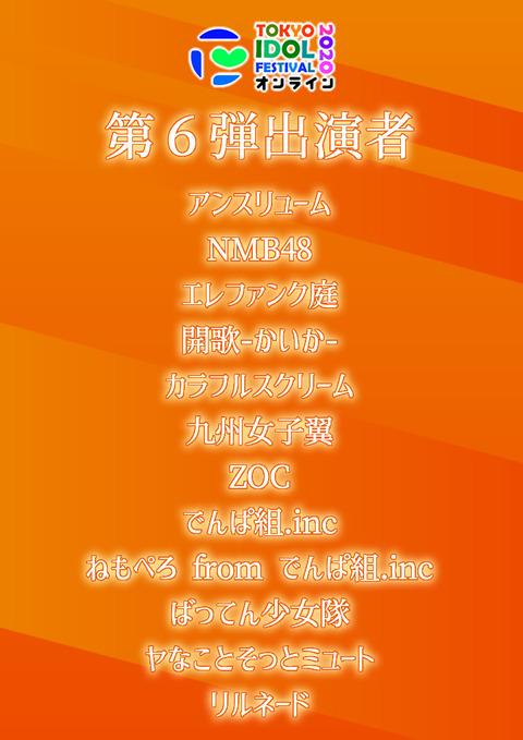 【朗報】「TIFオンライン2020」、新たにNMB48の出演が決定!