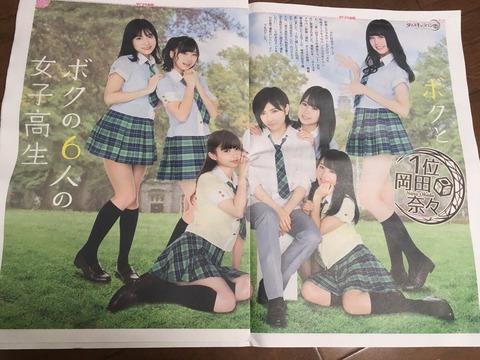 【AKB48】岡田奈々ちゃんってやっぱりガチでそっち系の方なの?