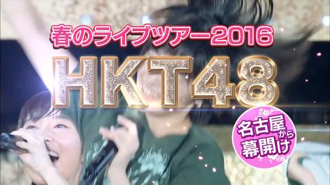 【HKT48】春のライブツアー2016、代々木体育館2公演、名古屋ガイシ2公演が完売!!!