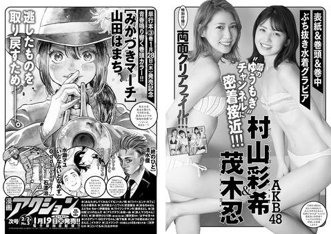 【朗報】AKB48の若手メンバーに待望のぶち抜き水着グラビアがキタ━(゚∀゚)━!!!!!!!!!