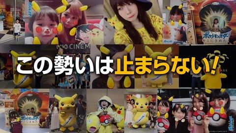 【朗報】SKE48谷真理佳さん、ポケモン映画のCMに抜擢される