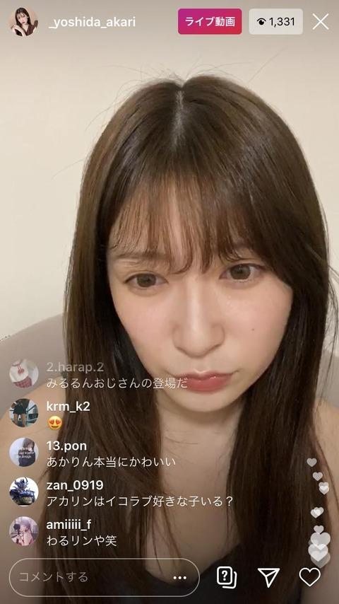 【NMB48】吉田朱里ちゃんのインスタライブでお〇ぱいがハミでてるんだが