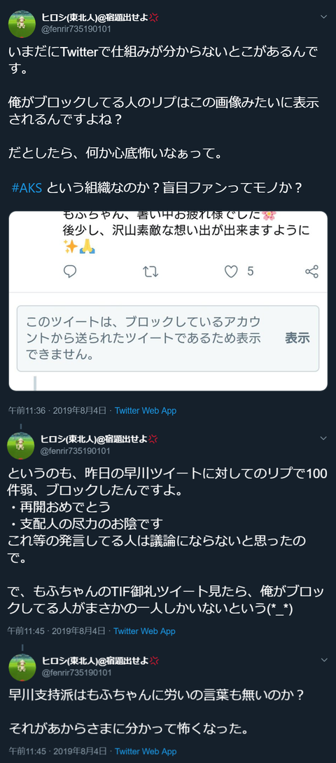【NGT48】ツイ民「早川にお礼リプしてる100件弱ブロックしたんですよ。で、もふちゃんのツイート見たら俺がブロックしてる人まさかの1人」
