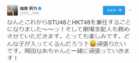 【STU48】指原莉乃が兼任&劇場支配人就任