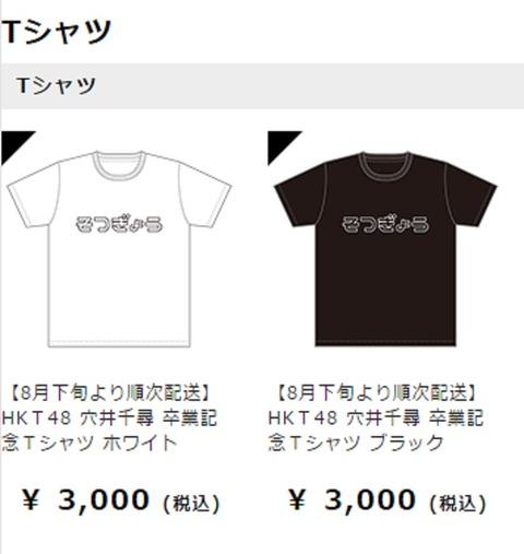 【悲報】穴井キャップの卒業記念Tシャツがいくらなんでもひどすぎる件【HKT48・穴井千尋】