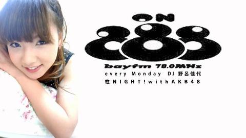AKB48出演生放送ラジオの違和感