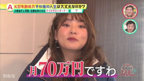 【元AKB48】卒業メンバーが給料暴露!佐藤夏希「月70万」内田眞由美「月30万」