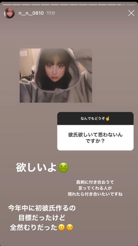 【朗報】元AKB48野村奈央ちゃん彼氏募集中www