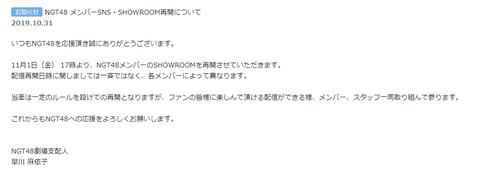 【マジキチ】NGT48メンバーSHOWROOM再開、なお公式Twitter等では告知なし