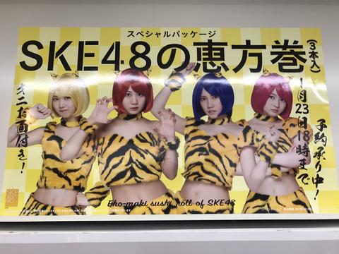 【朗報】SKE48のスペシャルパッケージ恵方巻が中部ローソン限定で予約発売!