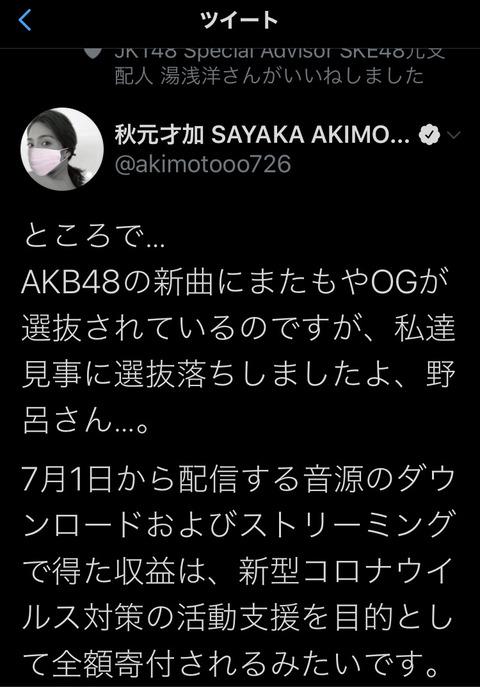 【悲報】AKB48の新曲に選抜漏れしたOGが激怒wwwwww