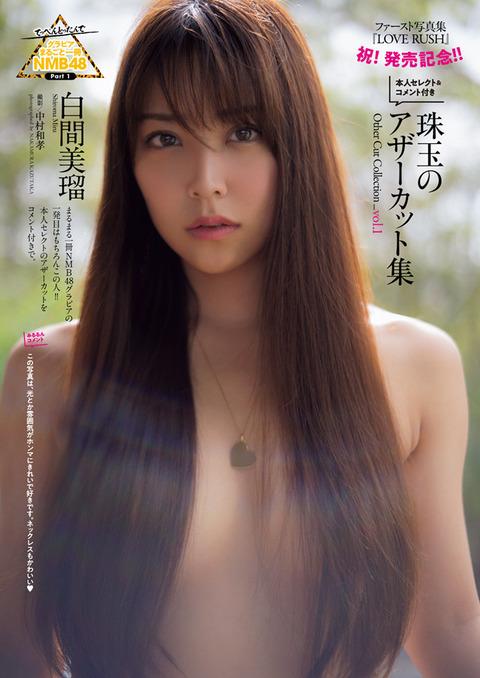 【NMB48】白間美瑠「写真集を色んな事に使ってほしいです」【みるるん】
