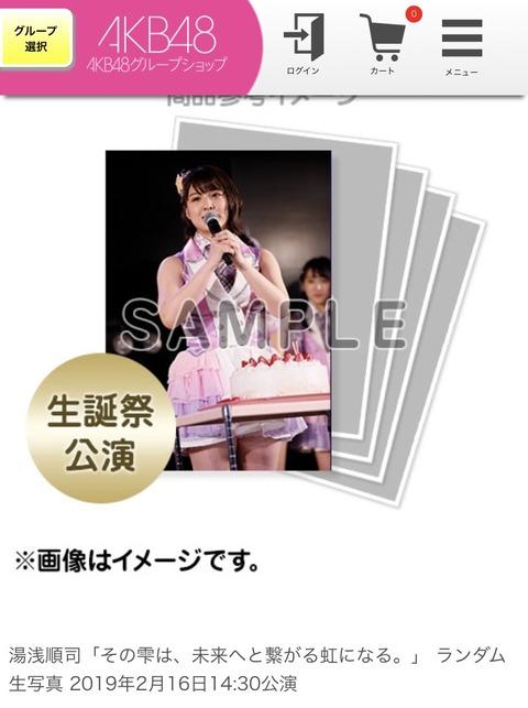 【AKB48】劇場公演生写真がグループショップで販売してるぞ!!!