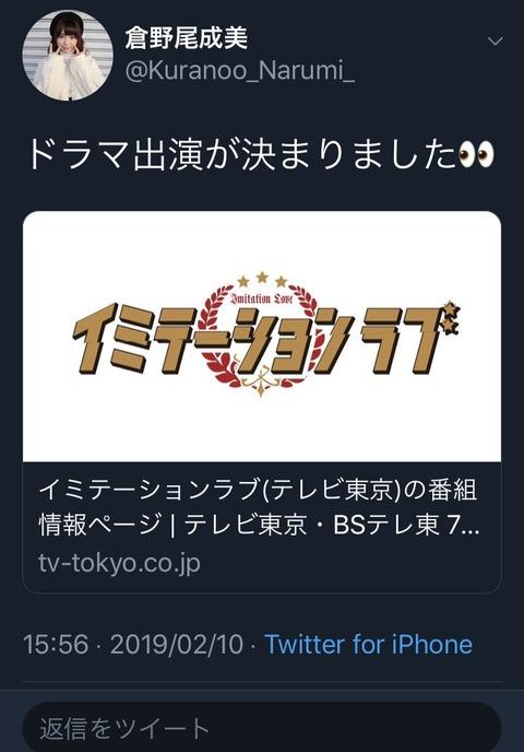 【朗報】チーム8倉野尾成美ちゃん、ドラマ「イミテーションラブ」に出演決定!!!