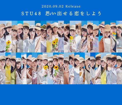 【悲報】STU48さん、MVの初週再生回数で地下アイドルに完敗してしまう・・・