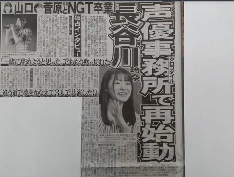 【朗報】元NGT48長谷川玲奈、声優事務所のクロコダイルに所属決定!【れなぽん】