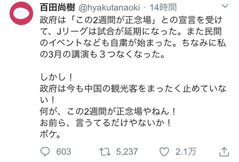 百田尚樹が珍しく正論「イベントを中止するより中国からの観光客を入れるのをやめろつってんだよ!無能安倍が」