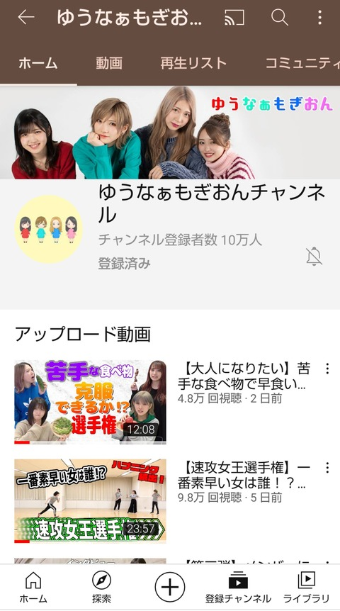 【朗報】ゆうなぁもぎおんチャンネルの登録者数が10万人を突破【AKB48】