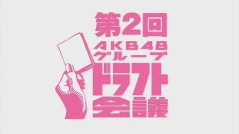 【AKB48G】ガチで今回のドラフトが必要ない理由を俺が説明する