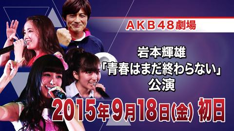 【AKB48】著名人公演、千秋楽の日程が決定