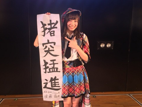 【AKB48】後藤萌咲ってなんでいつも自分が選抜に入る前提で話してるの?