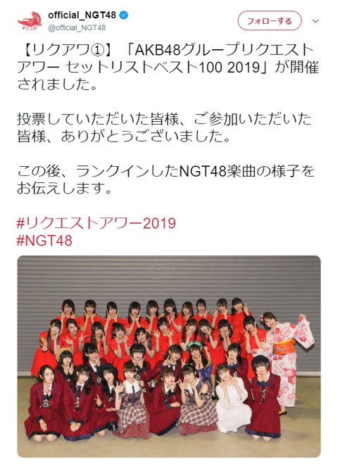 【マジキチ】NGT48公式Twitter、何事もなかったかのようにツイート再開