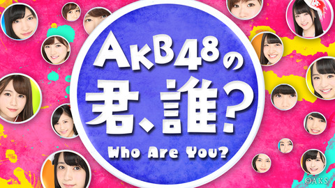 【悲報】「AKB48の君、誰?」残り1日で140万ポイント達成しなければ打ち切りなのに出演メンバーが中村麻里子、小嶋菜月、中西智代梨、宮崎美穂www