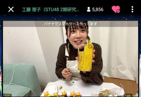 【悲報】STU48工藤理子さん、1年以上続いた毎日アイドルがクリスマスイブで途切れてしまうwwwwww