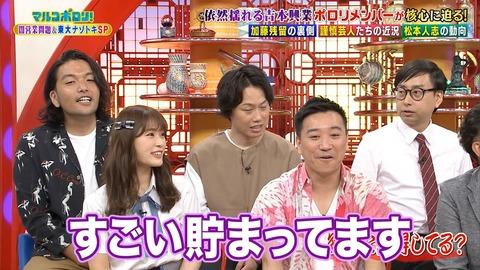 【NMB48】渋谷凪咲「貯金はいっぱいある」「毎月10万以上貯金してます」【マルコポロリ】