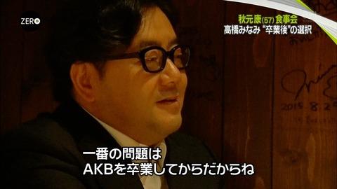 AKB48が解散した時に秋元康が言いそうなこと