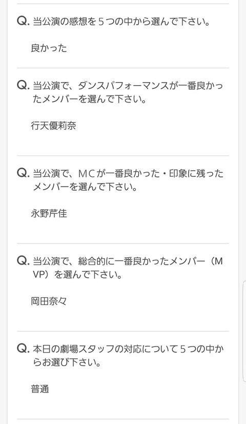 【AKB48G】お前ら、劇場公演後のアンケートは必ず回答してるか?