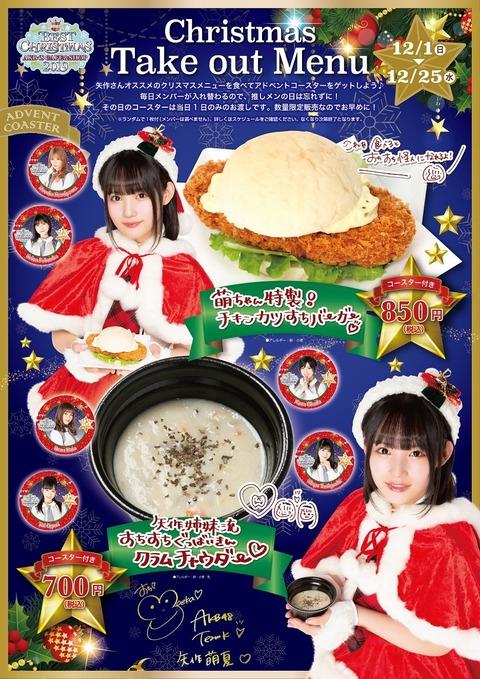【狂気】AKB48カフェ「矢作姉妹流すちすちグッバイきんクラムチャウダー♥」【矢作萌夏・矢作有紀奈】