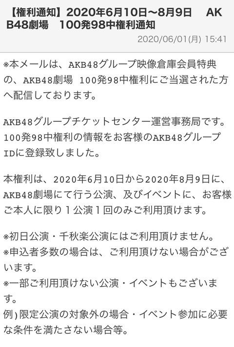 【悲報】ワイ、こんな時期に映像倉庫枠でAKB48劇場の100発98中権が当選してしまうwww