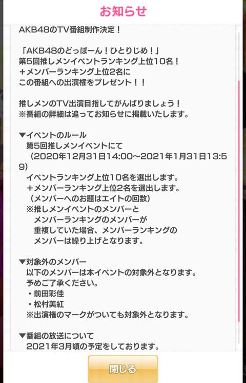 【朗報】AKB48のTV番組製作決定!!!