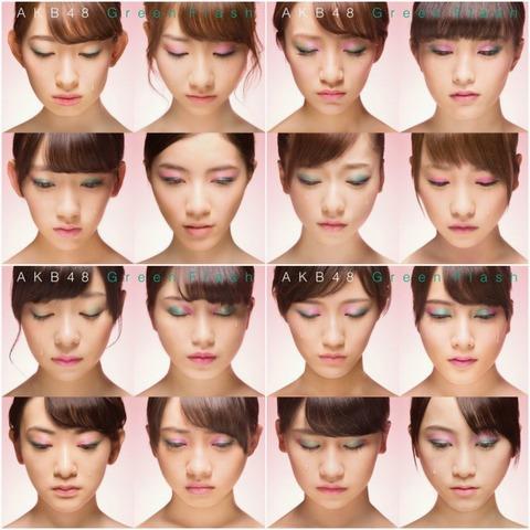 【AKB48】「Green Flash」って曲があったの覚えてるか?