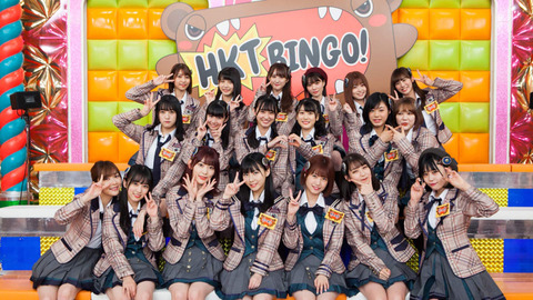 【HKT48】関東で6年間も冠番組を持っているのになぜ爪痕を残せないのか?