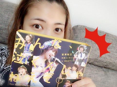 【元SKE48】宮澤佐江がTwitterでまた意味深発言【定期】